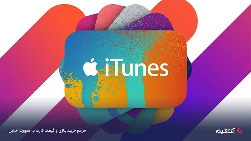 خرید Apple iTunes با تحویل آنی