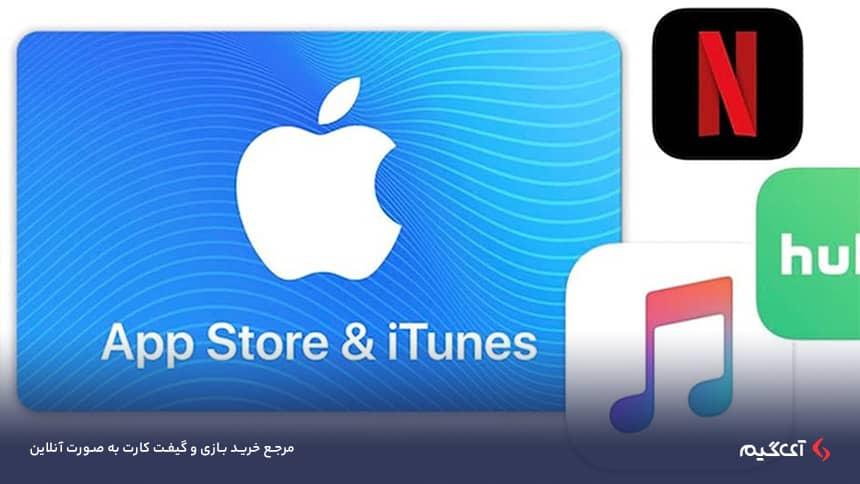 گیفت کارت اپل Apple Gift Cards